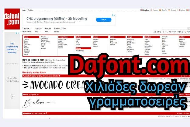 Dafont - Μία ιστοσελίδα με χιλιάδες δωρεάν γραμματοσειρές