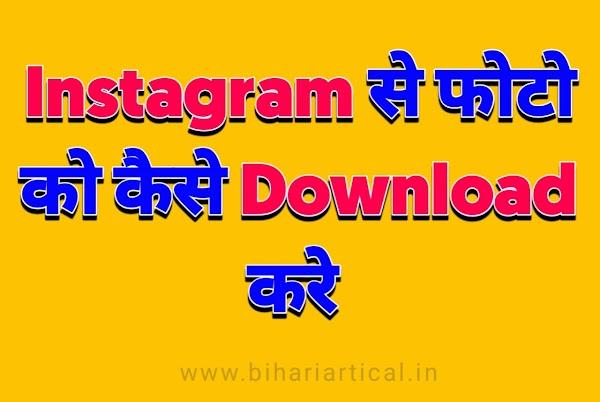 instagram se photo kaise download kare sabse aasan tarika