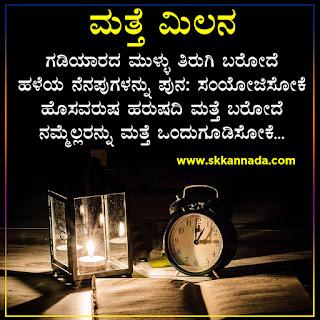 Time Chutukugalu Thoughts in Kannada