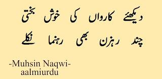 mohsin naqwi, mohsin naqwi poetry