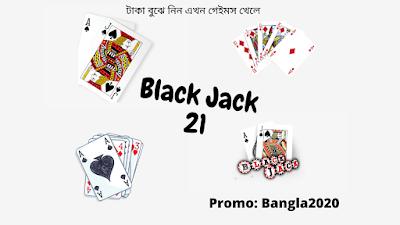 টাকা বুঝে নিন এখন গেইমস খেলে || Online Black Jack 21 Games || Bangla Online Games