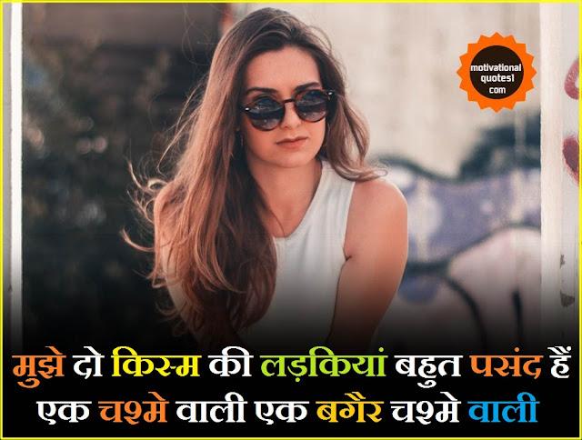 Sunglasses Quotes Status Shayari In Hindi    चश्मा कोट्स  शायरी स्टेटस इन हिन्दी
