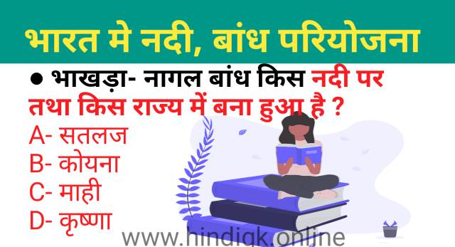 River Dam and Project in india Hindi gk question answers