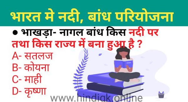 River Dam and Project in India । GK in Hindi Question Answers । hindi gk online