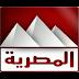 قناة المصرية بث مباشر