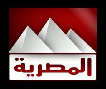 مشاهدة القناة الأولى المصرية بث مباشر