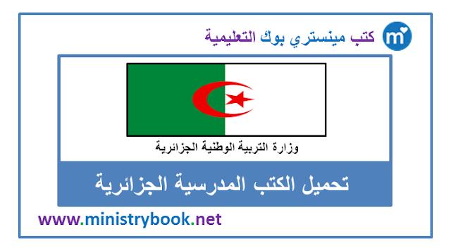 تحميل الكتب المدرسية الجزائرية pdf