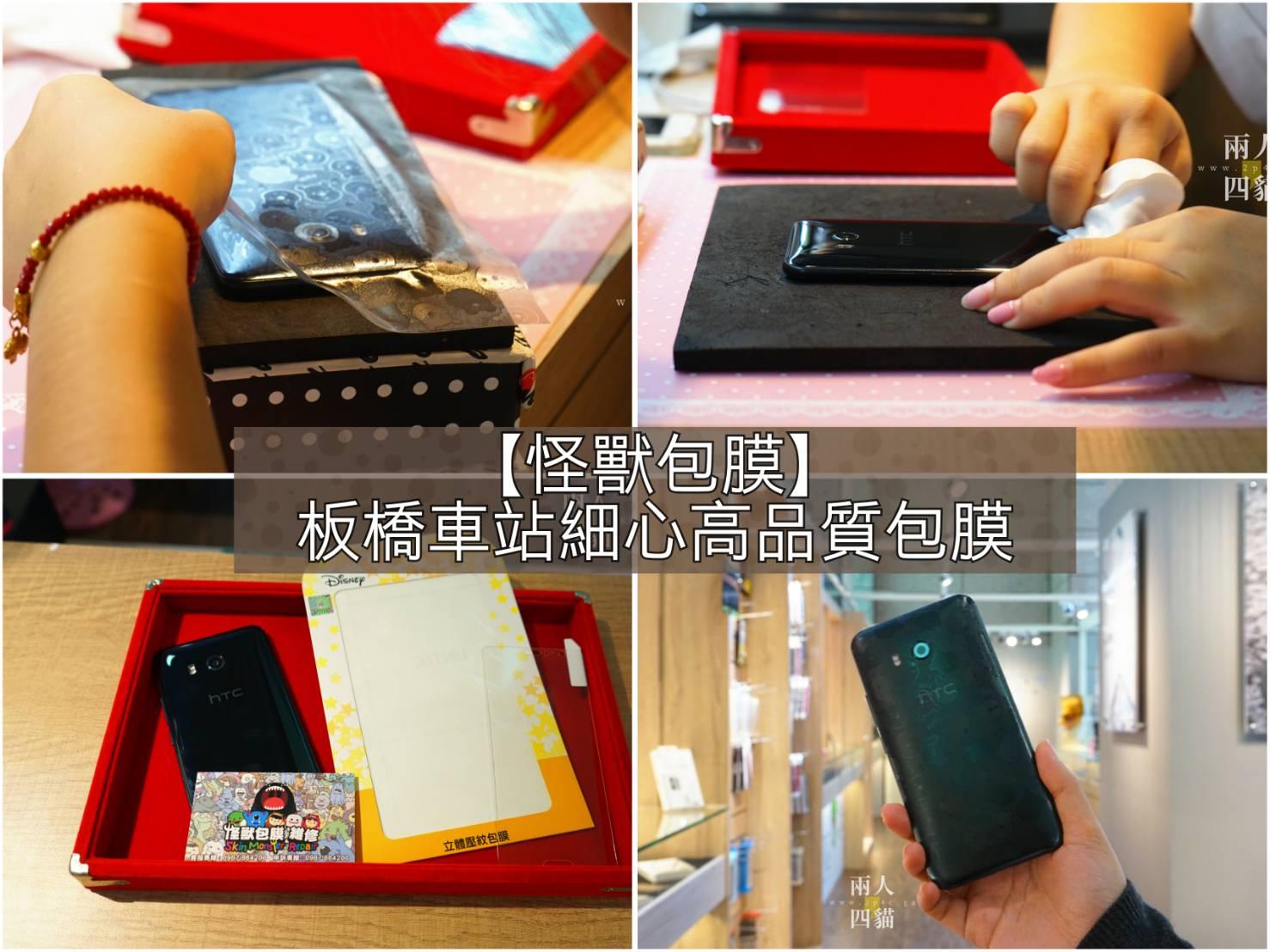 【板橋包膜】板橋終於也開【怪獸包膜 SkinMonster&Repair】了!HTC U11全機包膜體驗 店員處理超細心 再也不怕刮傷了