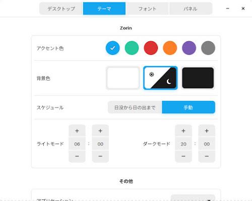 Zorin OS ダークモード