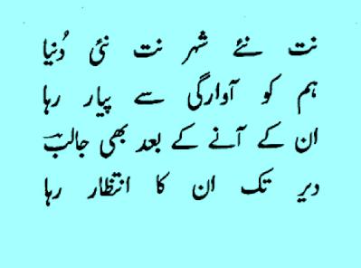 Mir-taqi-mir-poetry1