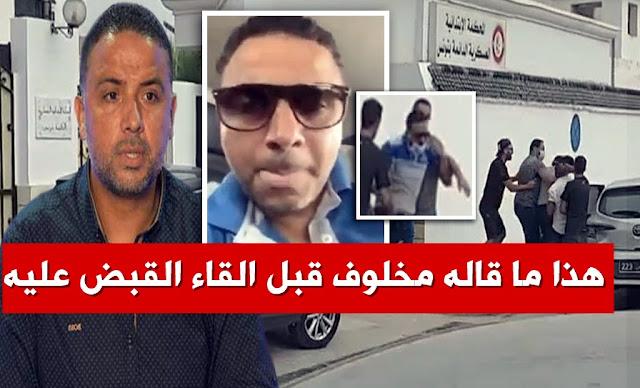 إيقاف النائب المجمد سيف الدين مخلوف Arrestation Seif Eddine Makhlouf