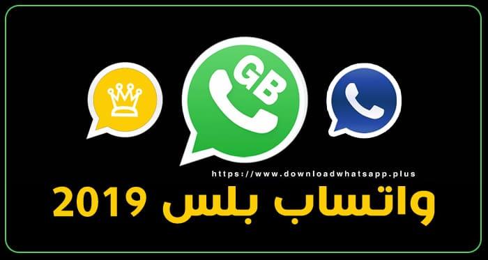 whatsapp plus 2019 download