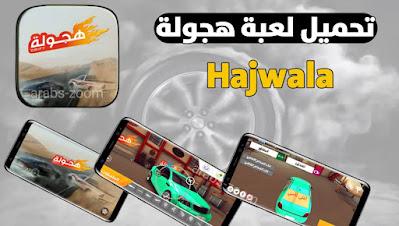 تحميل لعبة هجولة Hajwala اخر اصدار افضل لعبة سباق سيارات
