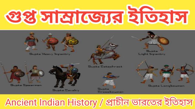 গুপ্ত যুগের ইতিহাস। Gupta Dynasty | Ancient Indian History | MCQs