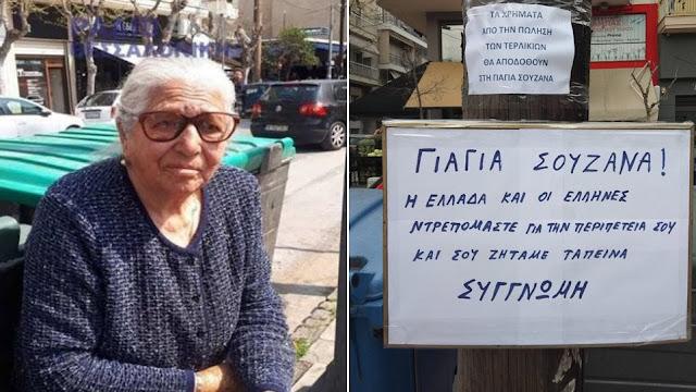 """200 Ευρώ πρόστιμο στην Πόντια υπερήλικη για τα """"παράνομα"""" τερλίκια"""