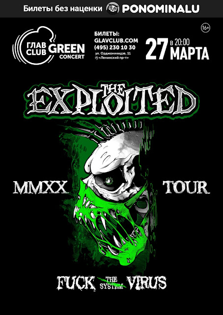 The Exploited в России
