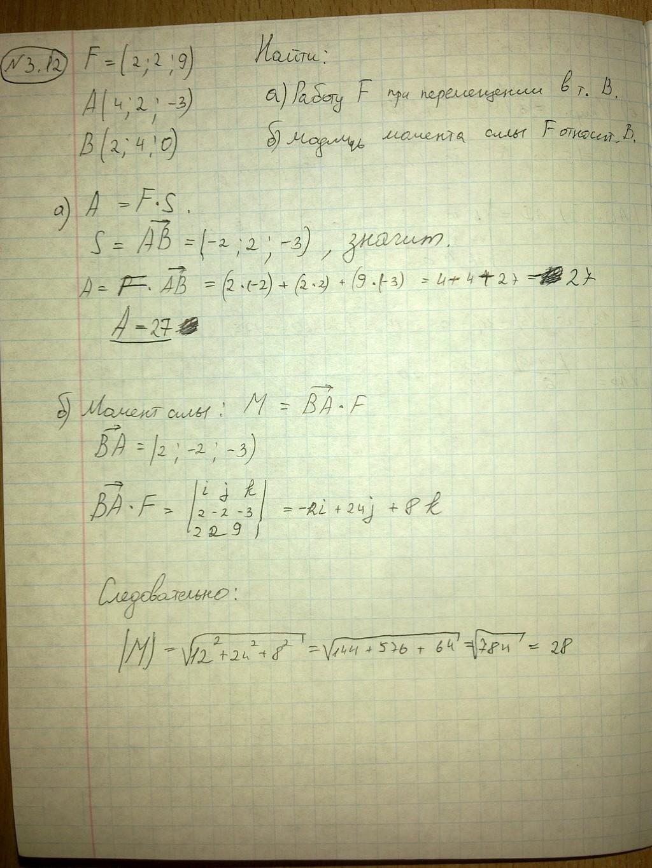 рябушко часть 9.2 2 решебник