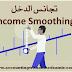 تجانس الدخل (Income Smoothing)