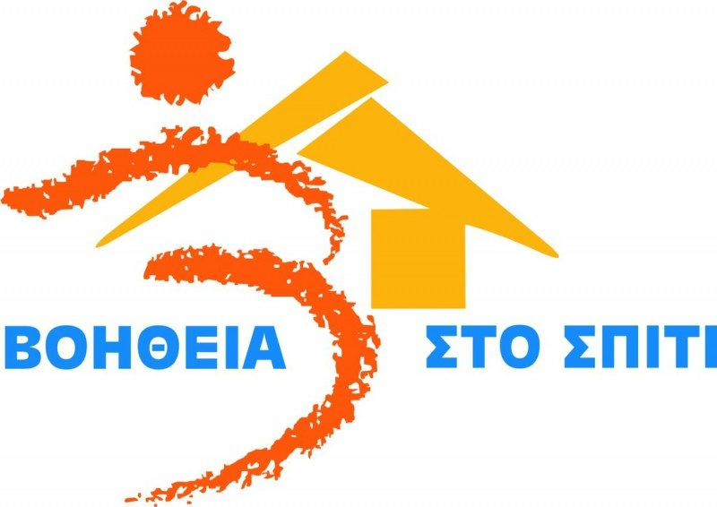 Τις επόμενες μέρες η ρύθμισης στη Βουλή για τις προσλήψεις στο πρόγραμμα «Βοήθεια στο Σπίτι»