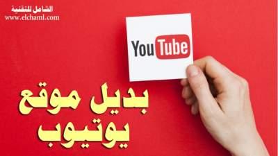 أفضل 12 موقع بديل لموقع يوتيوب YouTube يمكنك الربح منها