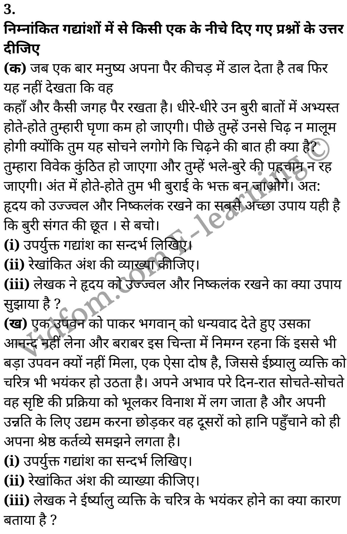 कक्षा 10 हिंदी  के नोट्स  हिंदी में एनसीईआरटी समाधान,     class 10 Hindi khand kaavya Chapter 9,   class 10 Hindi khand kaavya Chapter 9 ncert solutions in Hindi,   class 10 Hindi khand kaavya Chapter 9 notes in hindi,   class 10 Hindi khand kaavya Chapter 9 question answer,   class 10 Hindi khand kaavya Chapter 9 notes,   class 10 Hindi khand kaavya Chapter 9 class 10 Hindi khand kaavya Chapter 9 in  hindi,    class 10 Hindi khand kaavya Chapter 9 important questions in  hindi,   class 10 Hindi khand kaavya Chapter 9 notes in hindi,    class 10 Hindi khand kaavya Chapter 9 test,   class 10 Hindi khand kaavya Chapter 9 pdf,   class 10 Hindi khand kaavya Chapter 9 notes pdf,   class 10 Hindi khand kaavya Chapter 9 exercise solutions,   class 10 Hindi khand kaavya Chapter 9 notes study rankers,   class 10 Hindi khand kaavya Chapter 9 notes,    class 10 Hindi khand kaavya Chapter 9  class 10  notes pdf,   class 10 Hindi khand kaavya Chapter 9 class 10  notes  ncert,   class 10 Hindi khand kaavya Chapter 9 class 10 pdf,   class 10 Hindi khand kaavya Chapter 9  book,   class 10 Hindi khand kaavya Chapter 9 quiz class 10  ,   कक्षा 10 ज्योति-जवाहर,  कक्षा 10 ज्योति-जवाहर  के नोट्स हिंदी में,  कक्षा 10 ज्योति-जवाहर प्रश्न उत्तर,  कक्षा 10 ज्योति-जवाहर के नोट्स,  10 कक्षा ज्योति-जवाहर  हिंदी में, कक्षा 10 ज्योति-जवाहर  हिंदी में,  कक्षा 10 ज्योति-जवाहर  महत्वपूर्ण प्रश्न हिंदी में, कक्षा 10 हिंदी के नोट्स  हिंदी में, ज्योति-जवाहर हिंदी में कक्षा 10 नोट्स pdf,    ज्योति-जवाहर हिंदी में  कक्षा 10 नोट्स 2021 ncert,   ज्योति-जवाहर हिंदी  कक्षा 10 pdf,   ज्योति-जवाहर हिंदी में  पुस्तक,   ज्योति-जवाहर हिंदी में की बुक,   ज्योति-जवाहर हिंदी में  प्रश्नोत्तरी class 10 ,  10   वीं ज्योति-जवाहर  पुस्तक up board,   बिहार बोर्ड 10  पुस्तक वीं ज्योति-जवाहर नोट्स,    ज्योति-जवाहर  कक्षा 10 नोट्स 2021 ncert,   ज्योति-जवाहर  कक्षा 10 pdf,   ज्योति-जवाहर  पुस्तक,   ज्योति-जवाहर की बुक,   ज्योति-जवाहर प्रश्नोत्तरी class 10,   10  th class 10 Hindi khand kaavya Chapter 9  book up board,   up 
