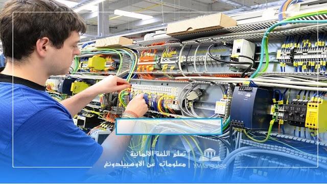 جميع المعلومات عن اوسبيلدونغ كهربائي المصانع Elektroniker/in für Betriebstechnik في المانيا باللغة العربية