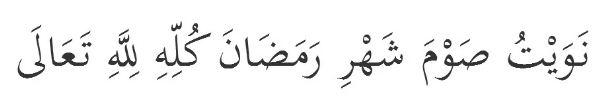 Cara Lafaz Niat Puasa Ramadhan Dan Doa Berbuka Puasa Dalam Arab Dan Rumi