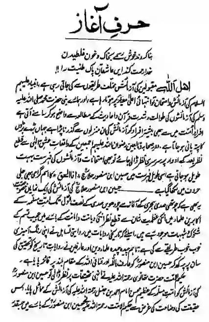 Seerat E Mansoor Hallaj Urdu Book PDF