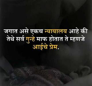 marathi suvichar dikhao