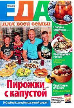Читать онлайн журнал<br>Кухонька (№10 октябрь 2016) <br>или скачать журнал бесплатно