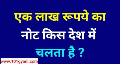 interesting gk in hindi, one lakh rupee note, best knowledge, gk question, latest news