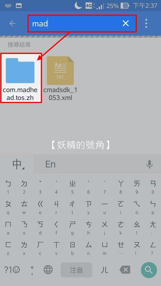 Screenshot 2016 08 03 14 37 10 - [教學] 神魔之塔切換帳號免下載更新檔的方法