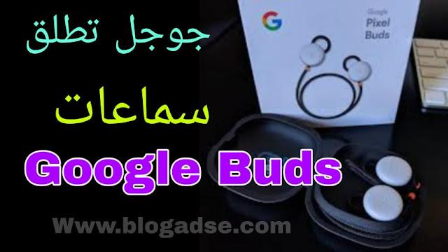 جوجل تبدأ في إطلاق سماعات Google Buds بسعر منافس