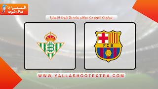 نتيجة مباراة برشلونة وريال بيتيس اليوم 07-11-2020 في الدوري الاسباني
