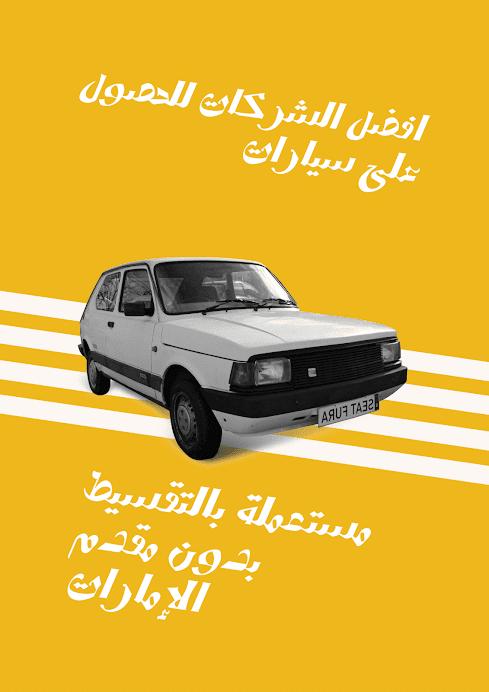 سيارات مستعملة بالتقسيط بدون مقدم الإمارات