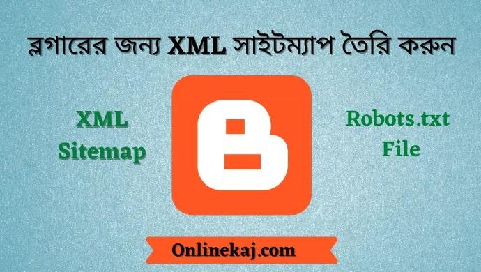 ব্লগারের জন্য XML সাইটম্যাপ তৈরি করুন | Robots.txt Generator For Blogspot in Bangla