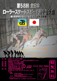 The 58th All-Japan Speed ​​skating Championships