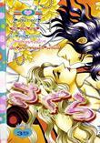 การ์ตูน Sakura เล่ม 14
