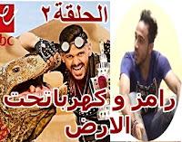 برنامج رامز تحت الأرض الحلقة 2 28-5-2017 محمود كهربا