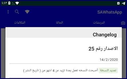 واتساب صنعاء اخر تحديث مجانا