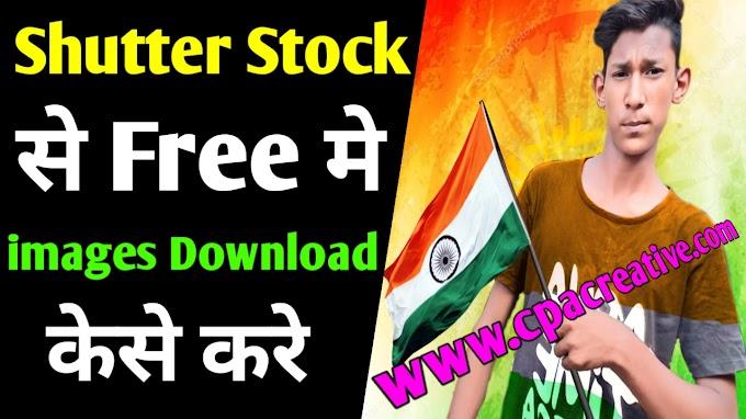 Shutter Stock se free main images Download Kaise kare 2019 (full guide)