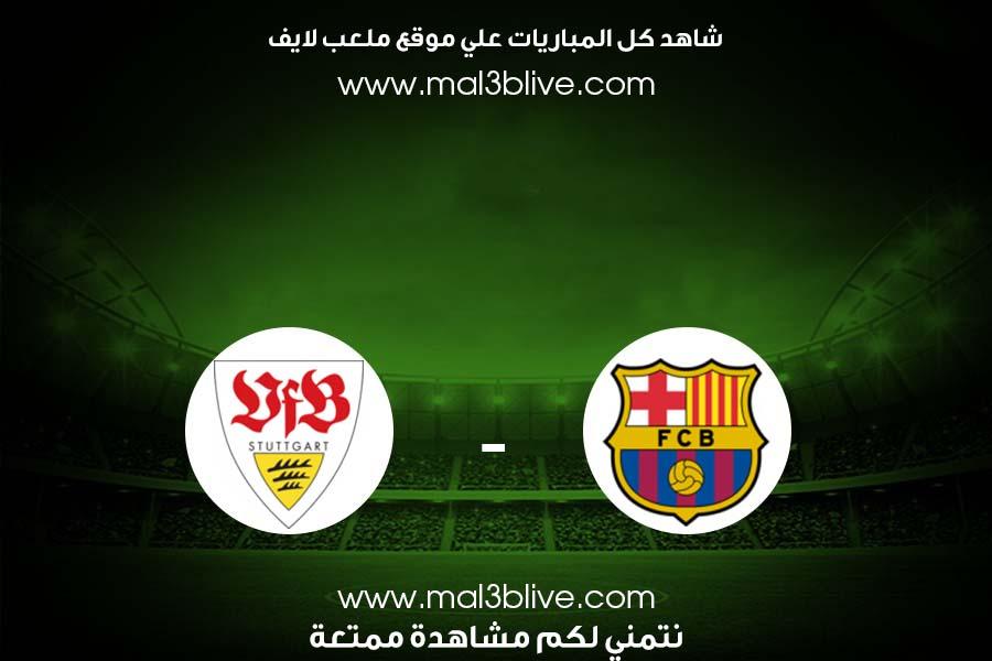 مشاهدة مباراة شتوتجارت وبرشلونة بث مباشر اليوم الموافق 2021/07/31 في مباراة ودية
