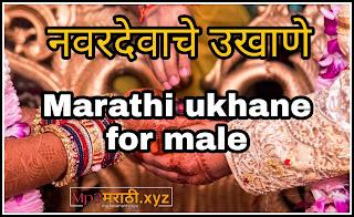 Marathi Ukhane For Groom, Marathi Ukhane For Male