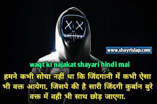 Is image mai ek insan ek mass aur white colour ki hoodie pahan kar photo ke liye pose kar raha hai jispar hmne waqt shayari hindi mai ko joda hai.