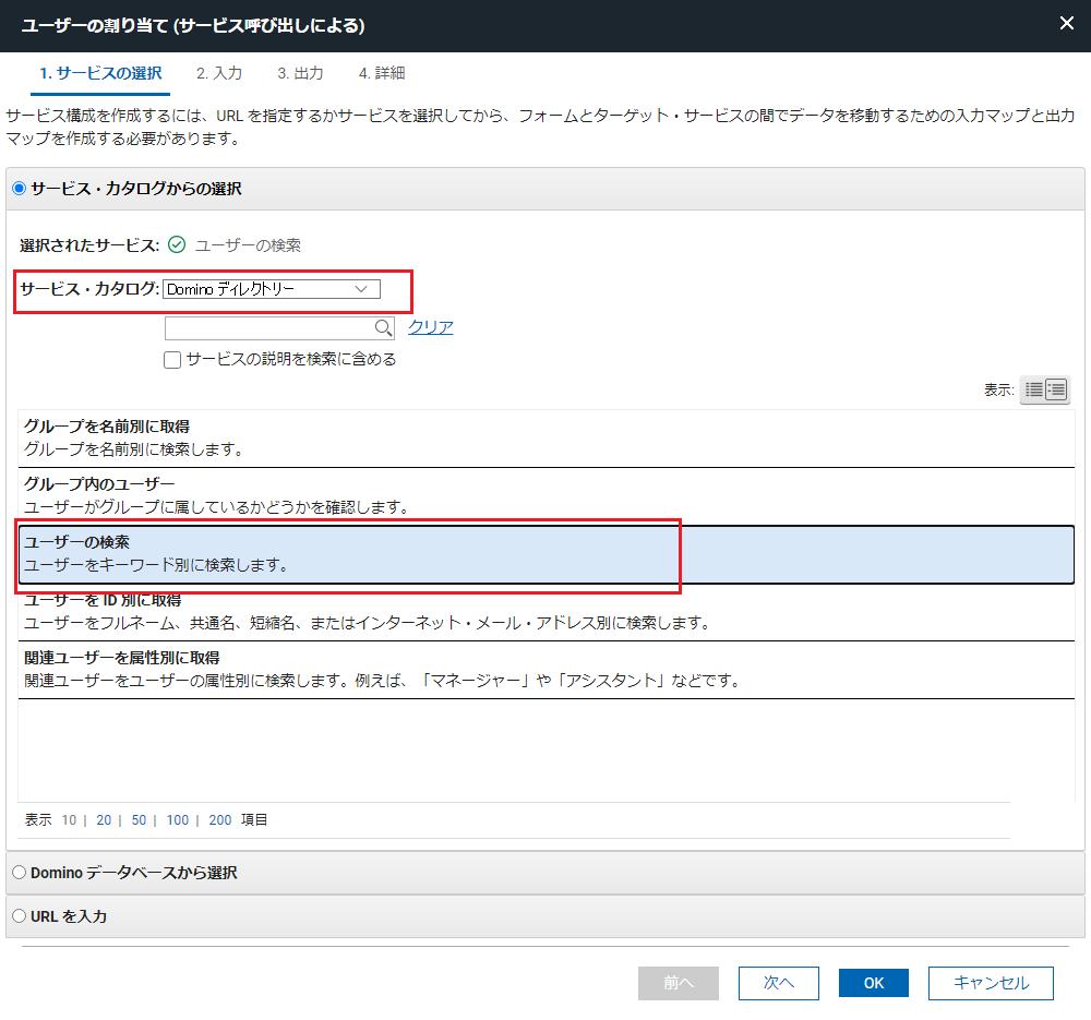 ユーザーの検索