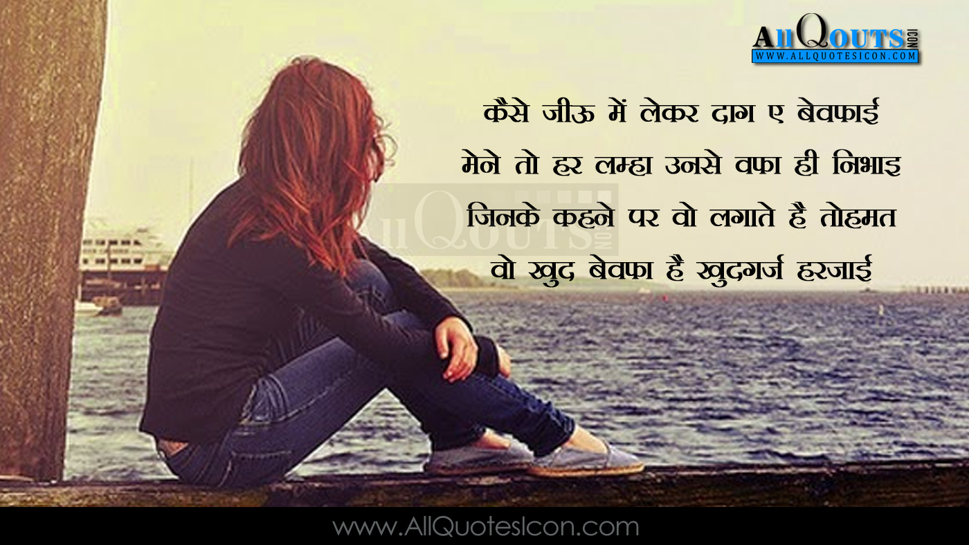 Sad Girl Images With Quotes In Hindi