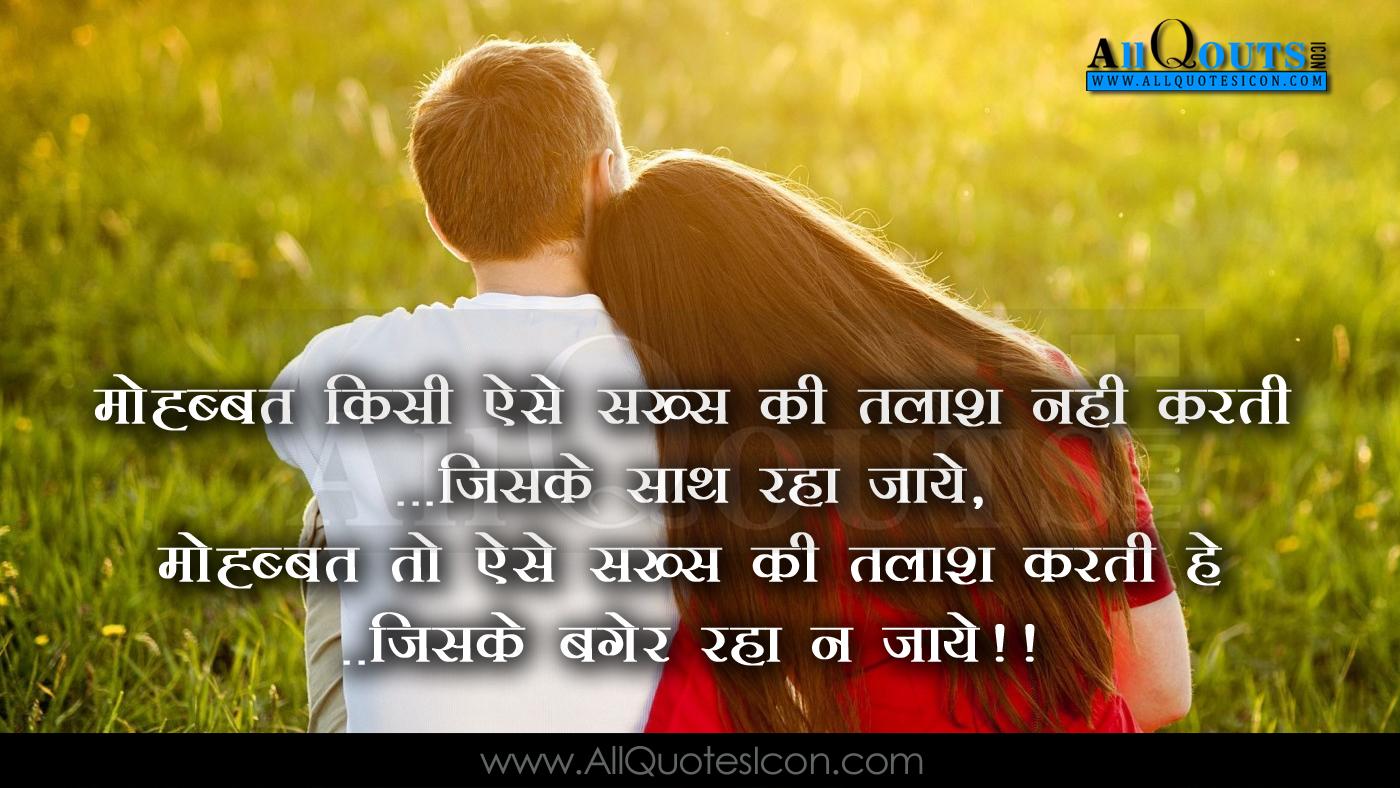 Top Love Quotes in Hindi HD Wallpapers Best Shayari ...
