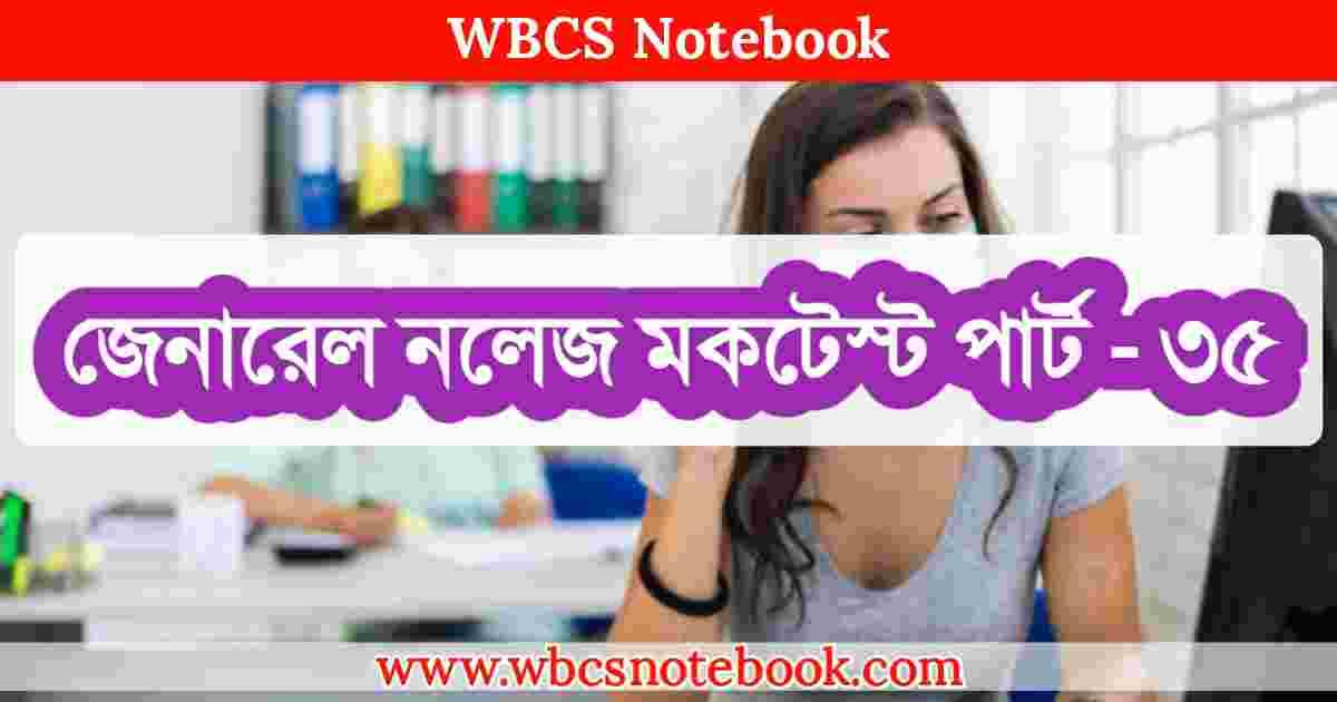 General Knowledge Mock Test Part - 35 in Bengali | | জেনারেল নলেজ মকটেস্ট পার্ট -৩৫