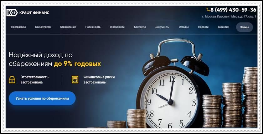 Мошеннический сайт kraftfinance.ru – Отзывы, развод, платит или лохотрон? Мошенники КПК Крафт Финанс