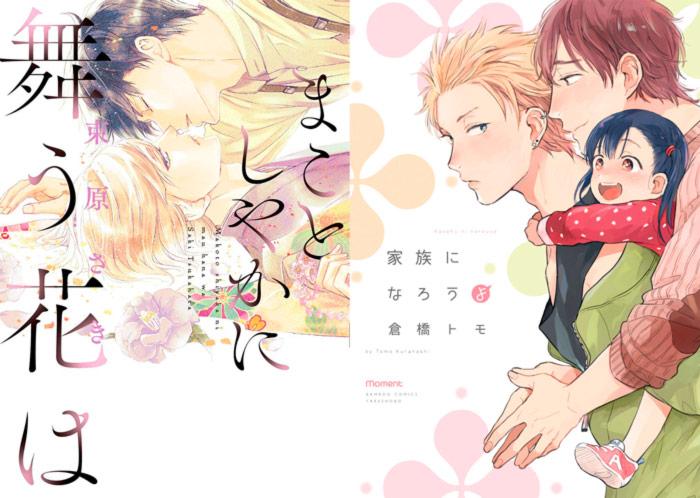 Makotoshiyaka ni Mau Hana wa - Kazoku ni Narouyo - manga - BL